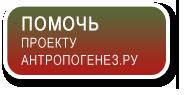 http://antropogenez.ru/