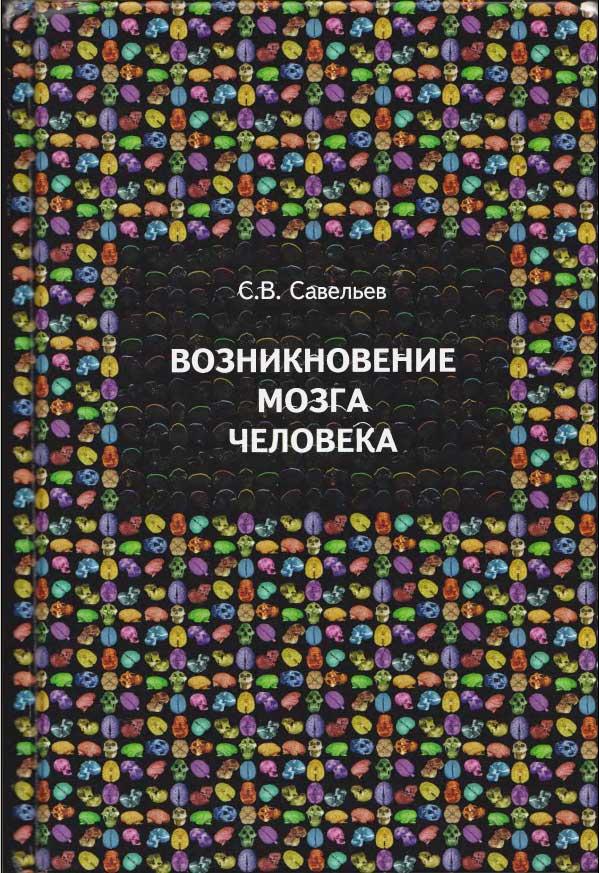 Книги сергея савельева скачать торрент