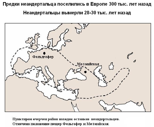 Картинки по запросу ареал неандертальцев картинки