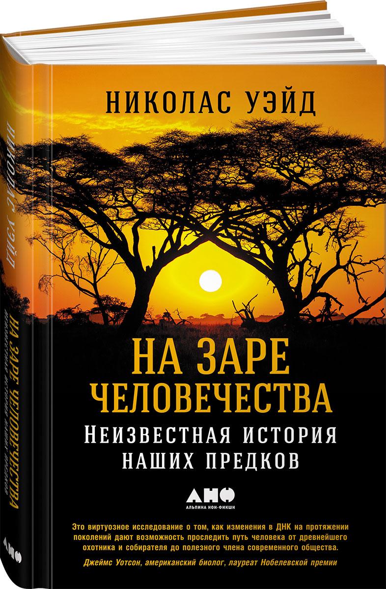 Антропогенез книги скачать